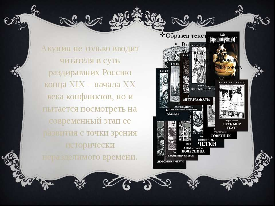 Акунин не только вводит читателя в суть раздиравших Россию конца XIX – начала...