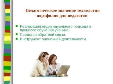 Педагогическое значение технологии портфолио для педагогов Реализация индивид...