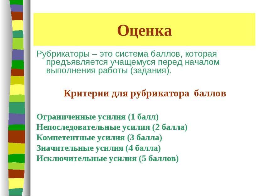 Оценка Рубрикаторы – это система баллов, которая предъявляется учащемуся пере...