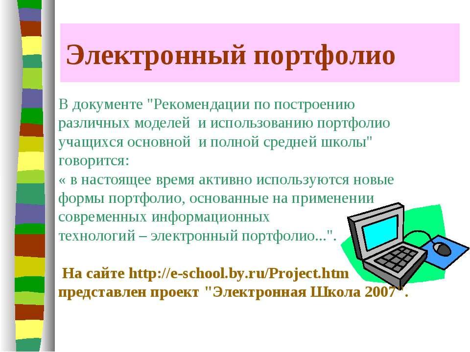 """Электронный портфолио В документе """"Рекомендации по построению различных модел..."""