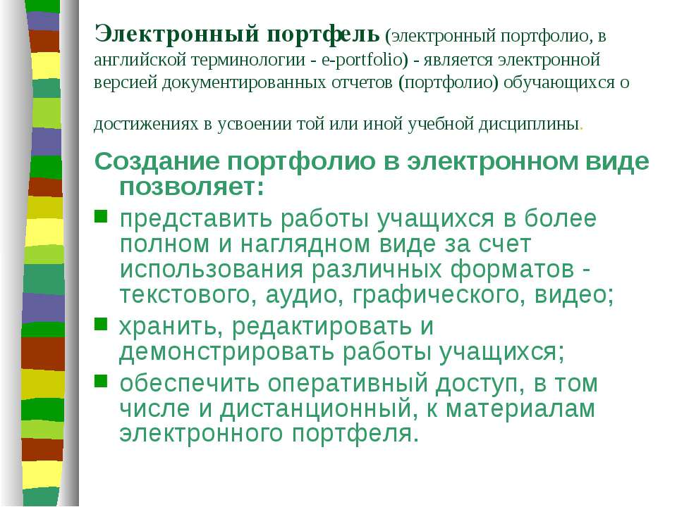 Электронный портфель (электронный портфолио, в английской терминологии - e-po...
