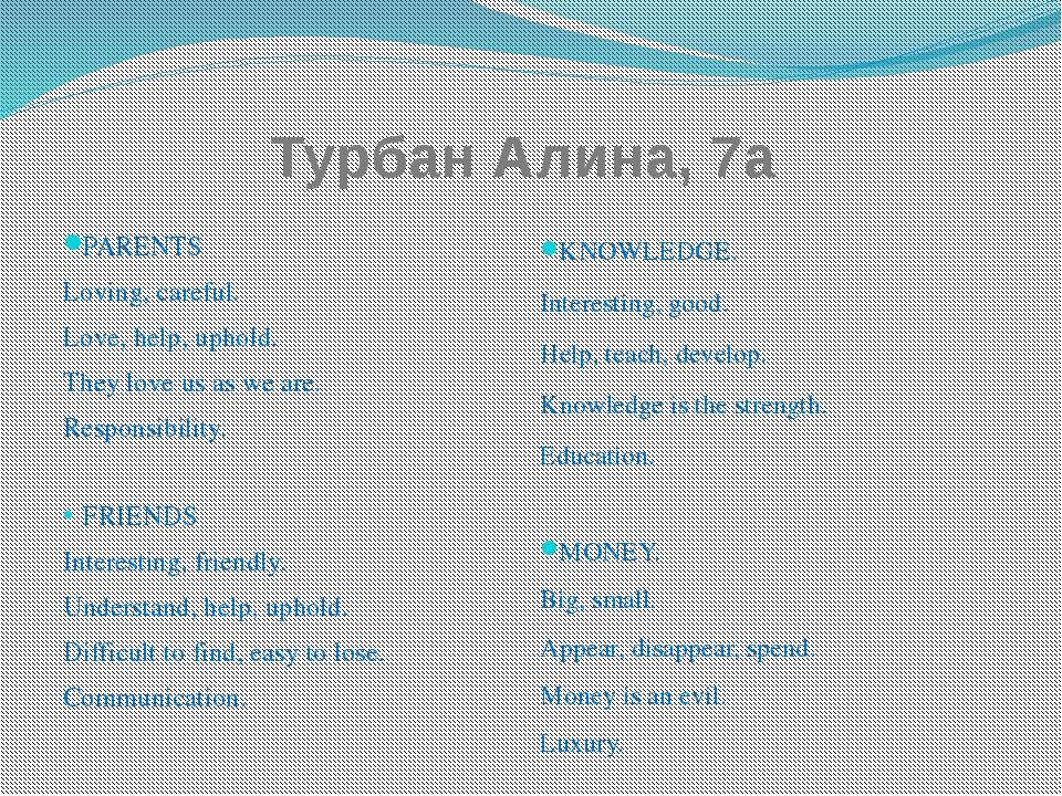 Турбан Алина, 7а PARENTS Loving, careful. Love, help, uphold. They love us as...