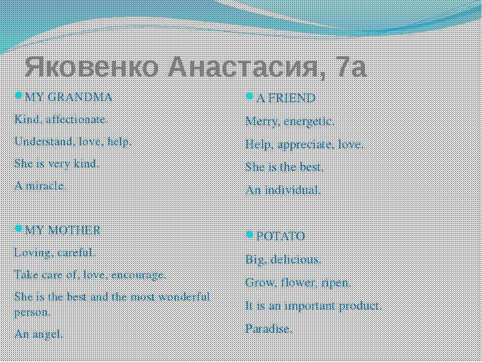 Яковенко Анастасия, 7а MY GRANDMA Kind, affectionate. Understand, love, help....