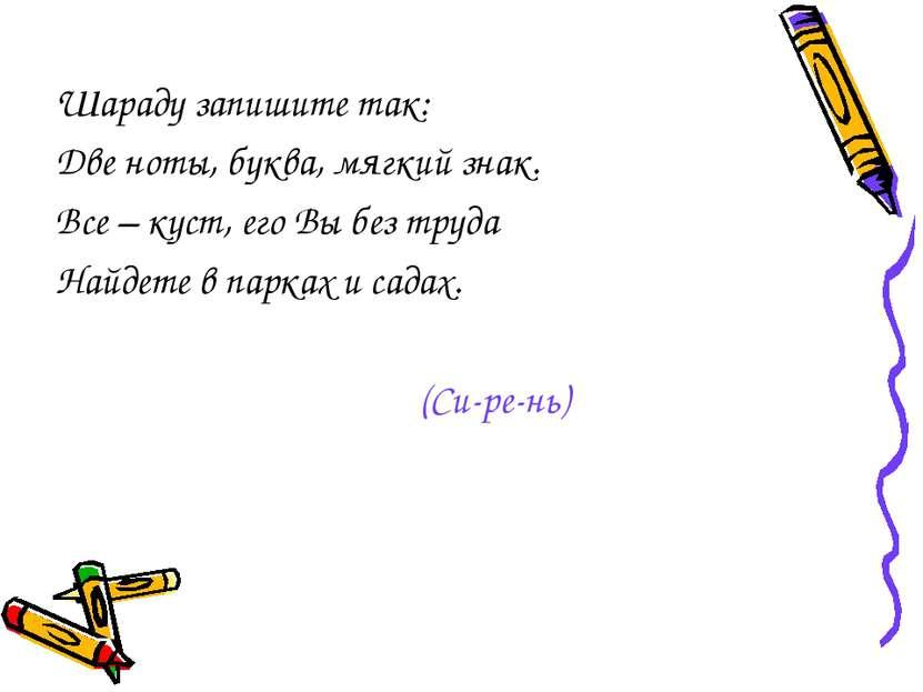 Шараду запишите так: Две ноты, буква, мягкий знак. Все – куст, его Вы без тру...