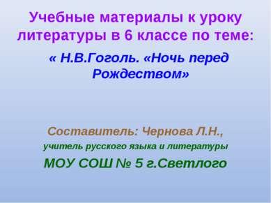 Учебные материалы к уроку литературы в 6 классе по теме: « Н.В.Гоголь. «Ночь ...