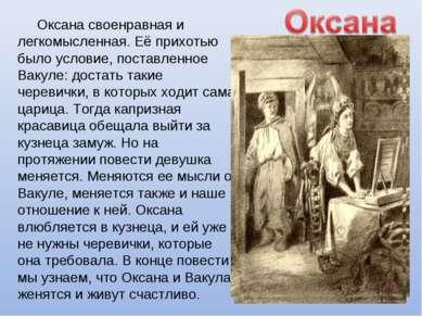 Оксана своенравная и легкомысленная. Её прихотью было условие, поставленное В...