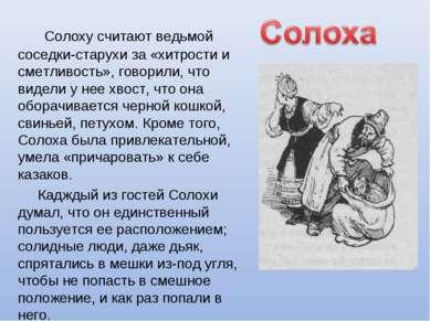 Солоху считают ведьмой соседки-старухи за «хитрости и сметливость», говорили,...