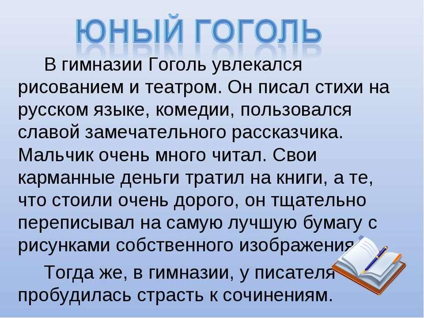В гимназии Гоголь увлекался рисованием и театром. Он писал стихи на русском я...
