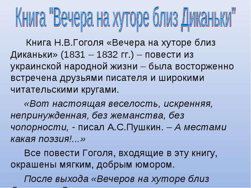 Книга Н.В.Гоголя «Вечера на хуторе близ Диканьки» (1831 – 1832 гг.) – повести...