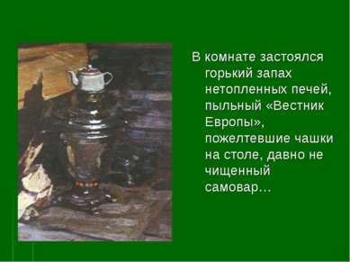 В комнате застоялся горький запах нетопленных печей, пыльный «Вестник Европы»...