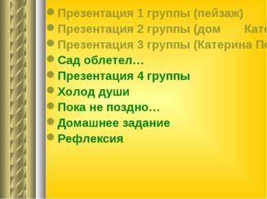 Презентация 1 группы (пейзаж) Презентация 2 группы (дом Катерины Петровны) Пр...