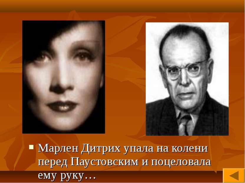 Марлен Дитрих упала на колени перед Паустовским и поцеловала ему руку…