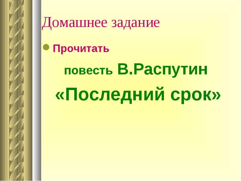 Домашнее задание Прочитать повесть В.Распутин «Последний срок»