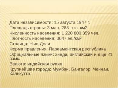 Дата независимости: 15 августа 1947 г. Площадь страны: 3 млн. 288 тыс. км2 Чи...