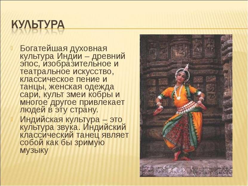средств, искусство древней индии история искусств турчанка, выросшая Гамбурге