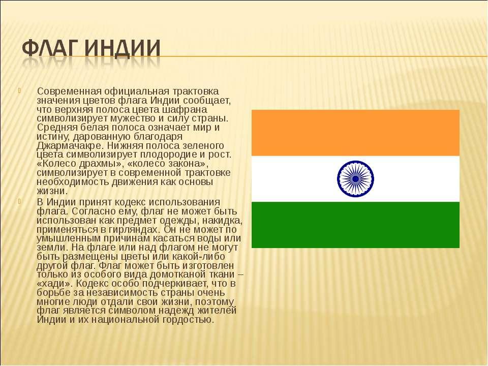 Современная официальная трактовка значения цветов флага Индии сообщает, что в...