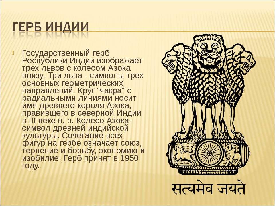 Государственный герб Республики Индии изображает трех львов с колесом Азока в...