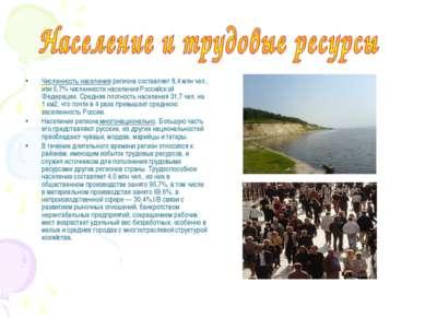 Численность населения региона составляет 8,4 млн чел., или 5,7% численности н...