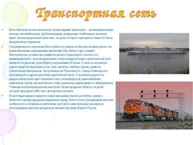 Волго-Вятский регион располагает всеми видами транспорта -- железнодорожным, ...