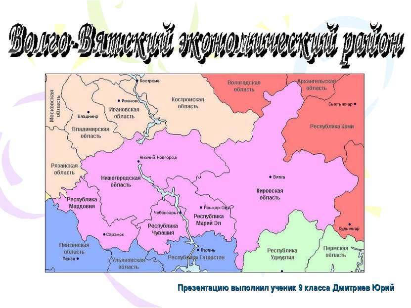 Презентацию выполнил ученик 9 класса Дмитриев Юрий