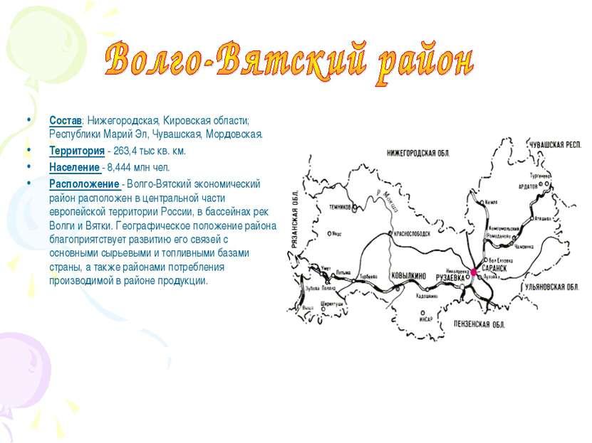 Состав: Нижегородская, Кировская области; Республики Марий Эл, Чувашская, Мор...