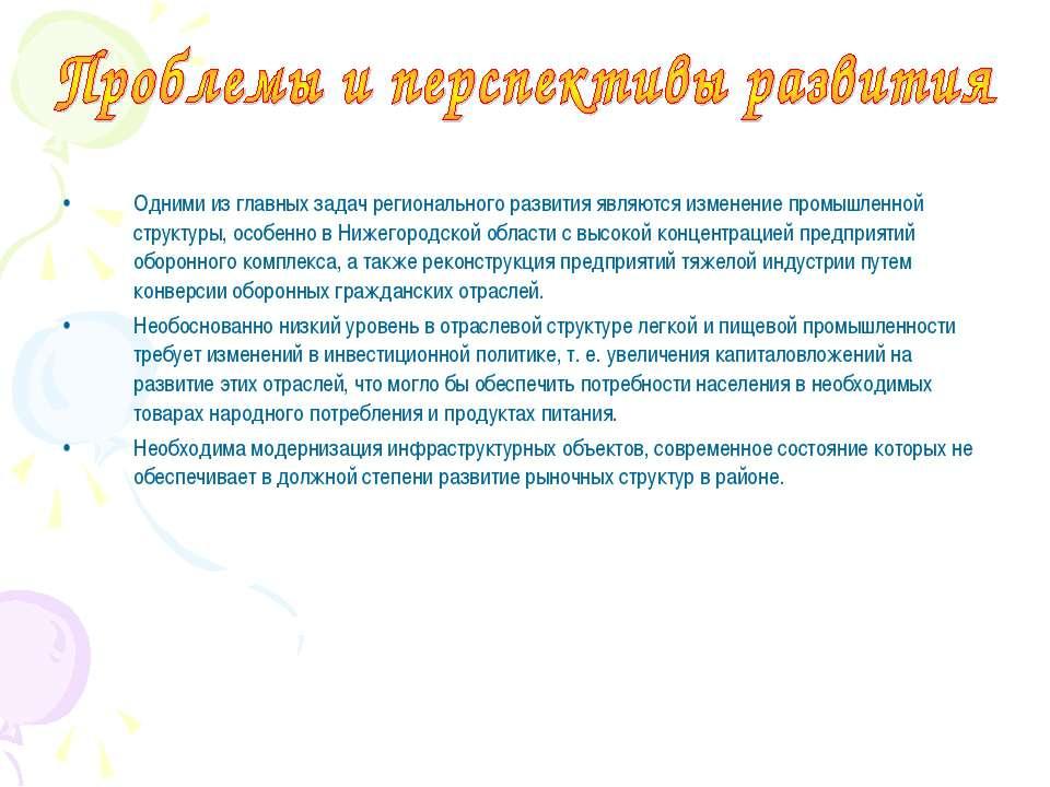 Одними из главных задач регионального развития являются изменение промышленно...