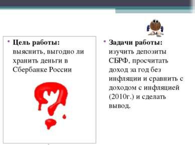 Цель работы: выяснить, выгодно ли хранить деньги в Сбербанке России Задачи ра...