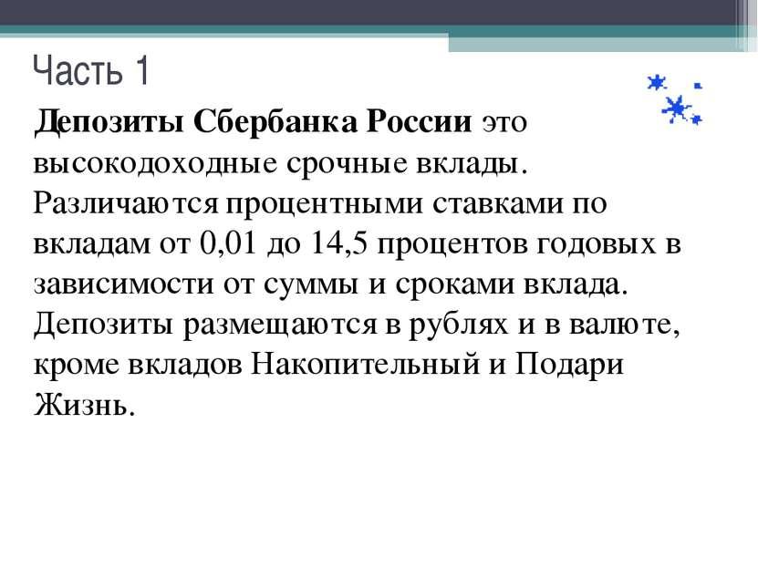 Часть 1 Депозиты Сбербанка России это высокодоходные срочные вклады. Различаю...