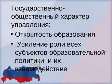 Государственно-общественный характер управления: Открытость образования Усиле...