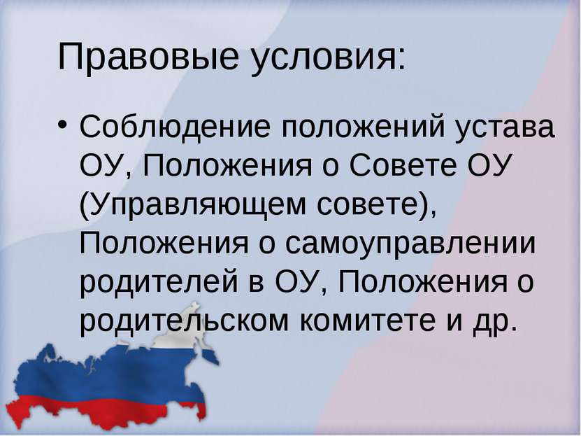 Правовые условия: Соблюдение положений устава ОУ, Положения о Совете ОУ (Упра...