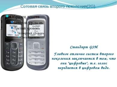 Сотовая связь второго поколения(2G). Стандарт GSM Главное отличие систем втор...