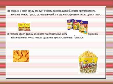 Во-вторых, к фаст-фуду следует отнести все продукты быстрого приготовления, к...