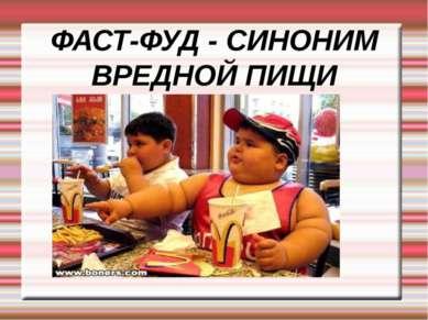 ФАСТ-ФУД - СИНОНИМ ВРЕДНОЙ ПИЩИ