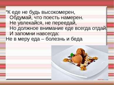"""""""К еде не будь высокомерен, Обдумай, что поесть намерен. Не увлекайся, не пер..."""