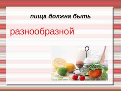 пища должна быть разнообразной