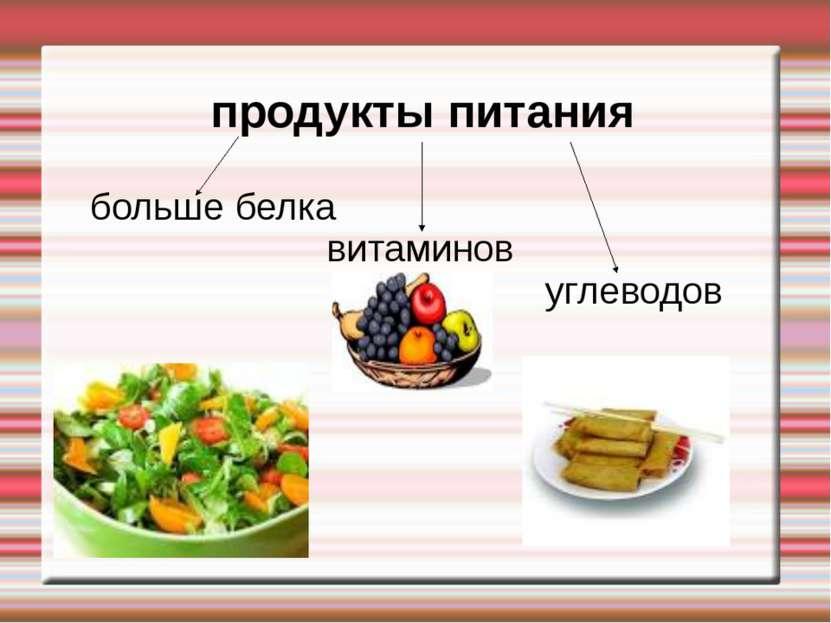 продукты питания больше белка витаминов углеводов