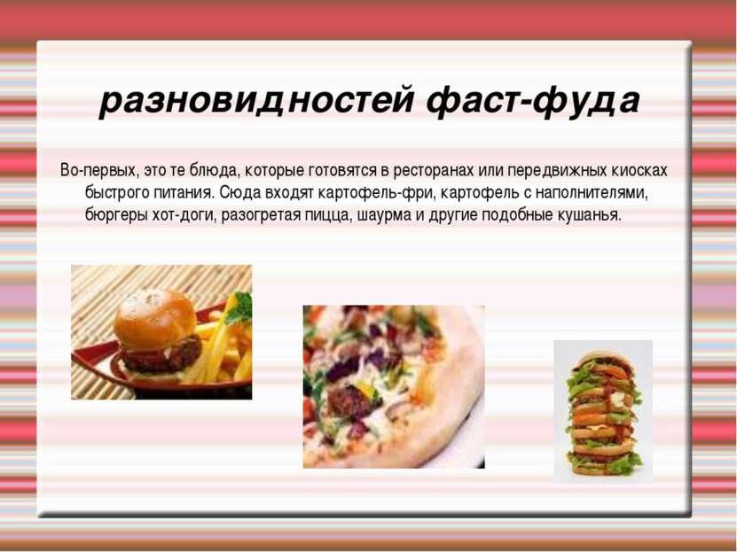 разновидностей фаст-фуда Во-первых, это те блюда, которые готовятся в рестора...