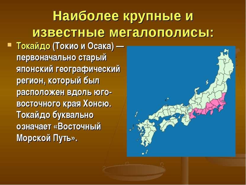 Наиболее крупные и известные мегалополисы: Токайдо (Токио и Осака)— первонач...