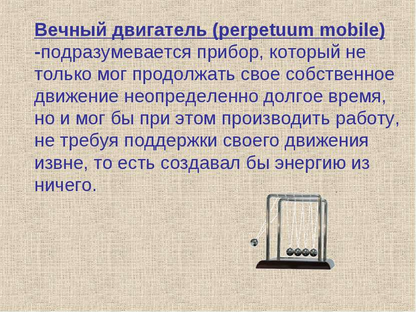 Вечный двигатель (perpetuum mobile) -подразумевается прибор, который не тольк...