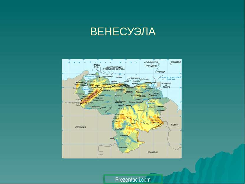 ВЕНЕСУЭЛА Prezentacii.com