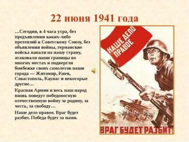 …Сегодня, в 4 часа утра, без предъявления каких-либо претензий к Советскому С...