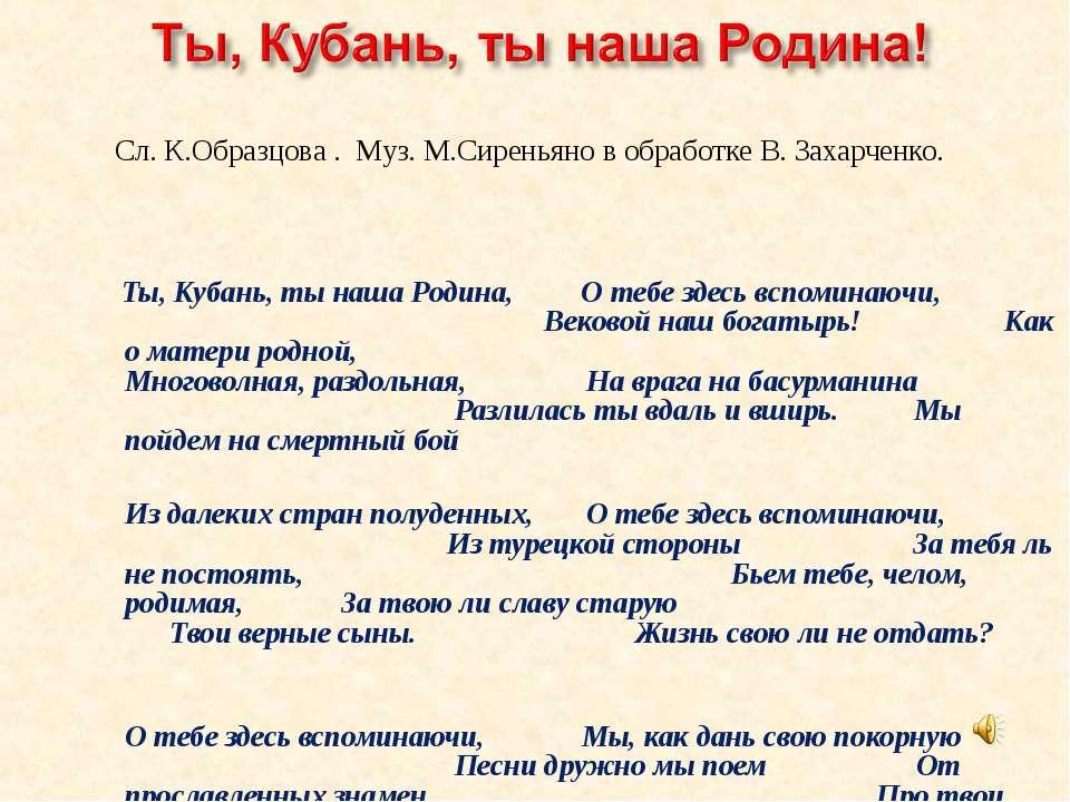 Сл. К.Образцова . Муз. М.Сиреньяно в обработке В. Захарченко. Ты, Кубань, ты ...
