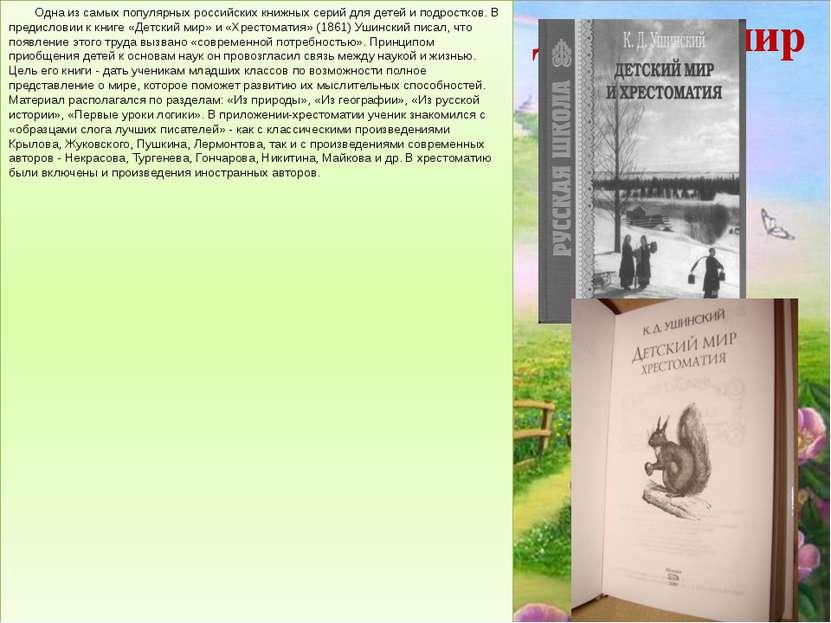 Детский мир Одна из самых популярных российских книжных серий для детей и под...