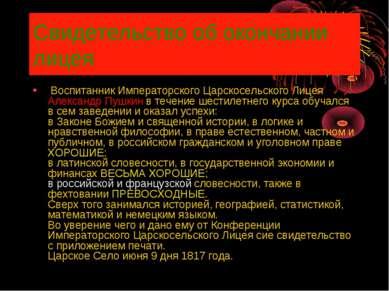 Свидетельство об окончании лицея Воспитанник Императорского Царскосельского Л...