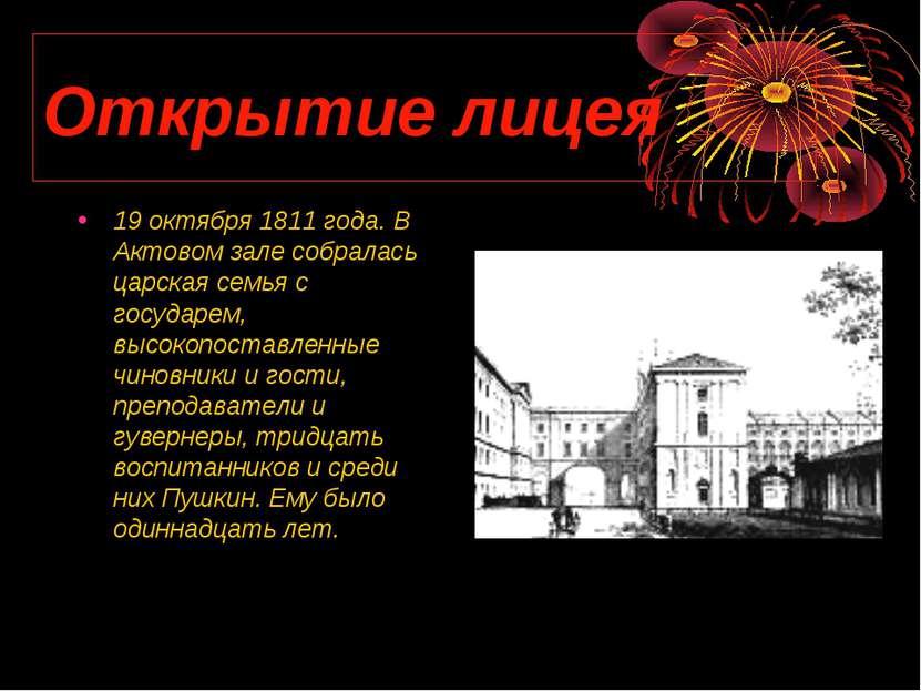 Открытие лицея 19 октября 1811 года. В Актовом зале собралась царская семья с...