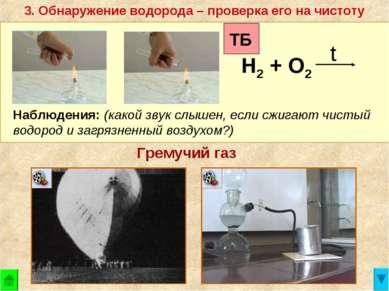 3. Обнаружение водорода – проверка его на чистоту Наблюдения: (какой звук слы...