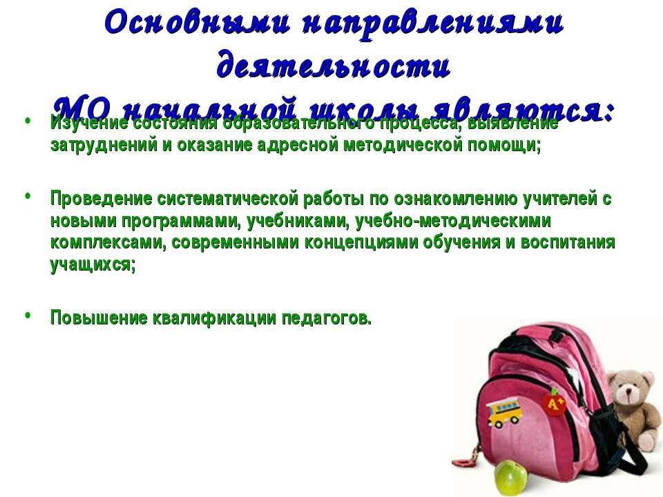 Основными направлениями деятельности МО начальной школы являются: Изучение со...