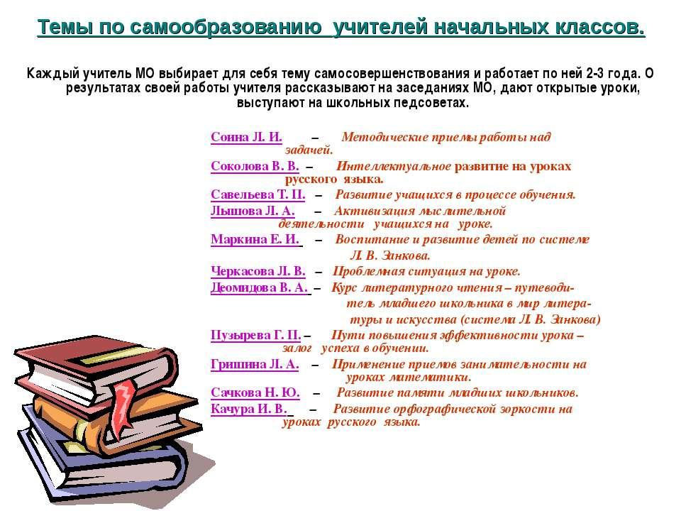 Темы по самообразованию учителей начальных классов. Каждый учитель МО выбирае...