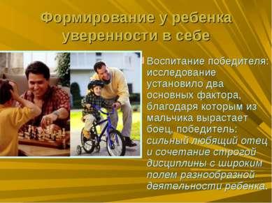 Формирование у ребенка уверенности в себе Воспитание победителя: исследование...