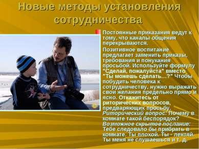 Новые методы установления сотрудничества Постоянные приказания ведут к тому, ...
